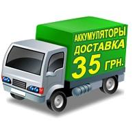 Доставка по Киеву 35 грн